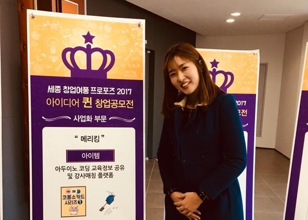 [창업 인터뷰 #35] 따뜻한 마음으로 사람을 치유하는 코딩 교육_메리킹 강륜아 대표