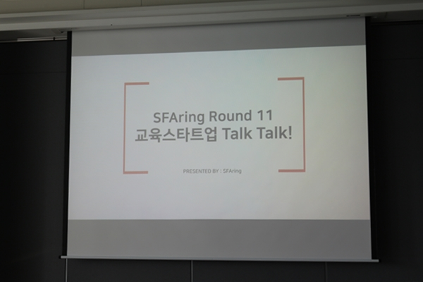 교육 스타트업 창업 전 알아야 할 것…교육 스타트업 창업 Talk! Talk!