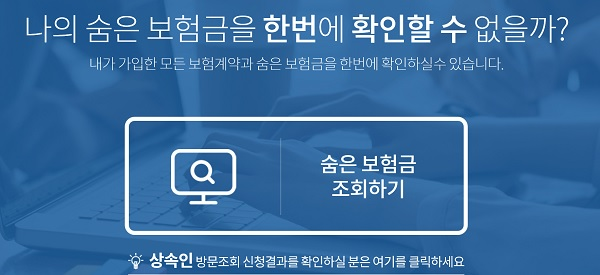 '내보험 찾아줌' 고령자 위한 '콜 백 서비스' 도입…숨은 보험금 5조 원