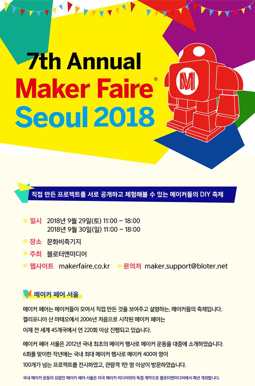 29, 30일  '메이커 페어 서울 2018' 마포 문화비축기지에서 개최
