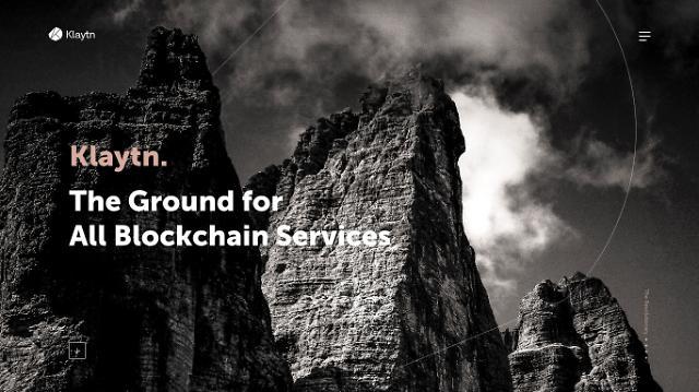 그라운드X, 블록체인 플랫폼 '클레이튼' 테스트넷 오픈