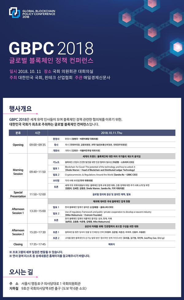 국회 주도 국제 블록체인 정책 컨퍼런스 'GBPC2018' 11일 개최