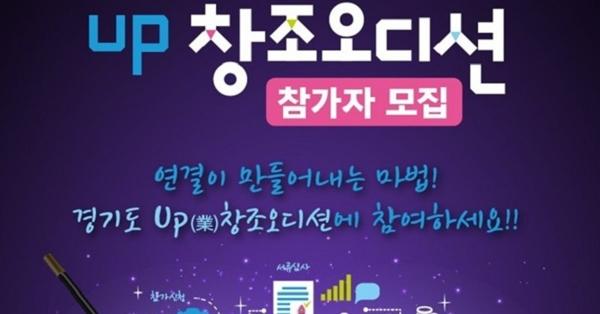 경기도, '제3회 UP창조오디션' 참가 스타트업 모집