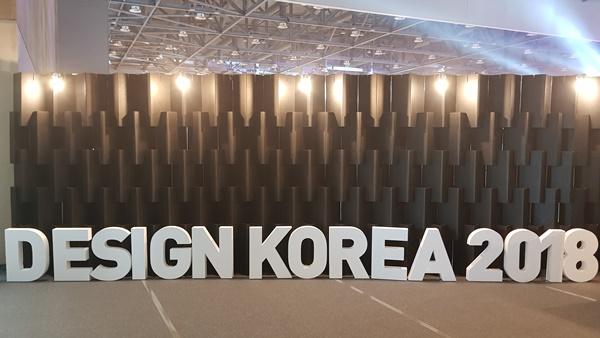 """""""디자인코리아 2018"""", 디자인에서 찾는 혁신 성장"""