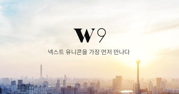 프리미엄 투자 서비스 'W9 멤버십' 출시한 와디즈...한도 없이 투자 가능