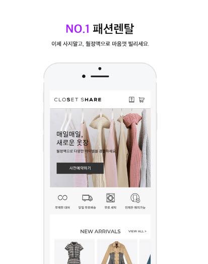 패션공유 서비스 '클로젯셰어' 안드로이드앱 출시