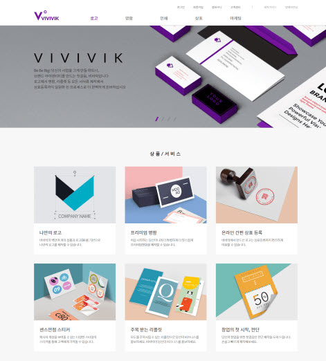 로고 디자인 플랫폼 '비비빅닷컴' 프리시리즈A 규모 투자 유치