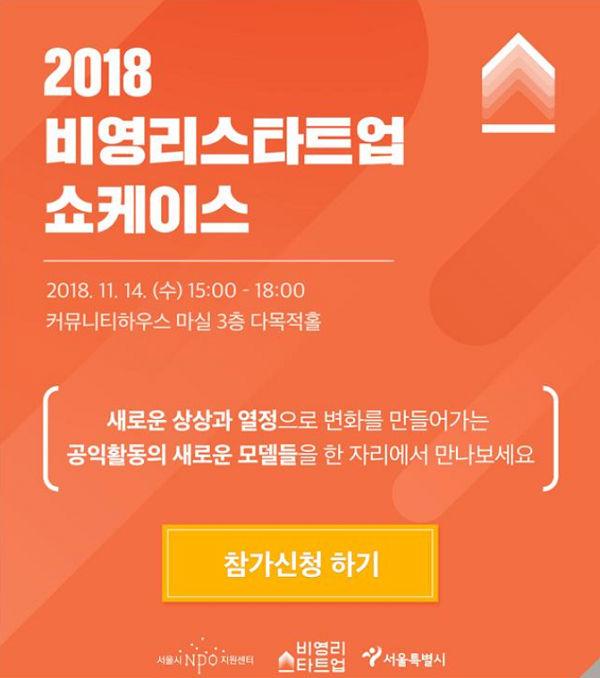 서울시, '2018 비영리스타트업 쇼케이스' 14일 개최