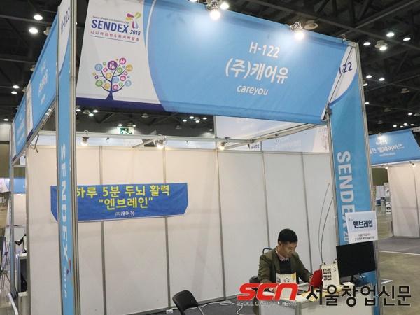 시니어라이프스타일을 살펴보는 'SENDEX 2018' 개막