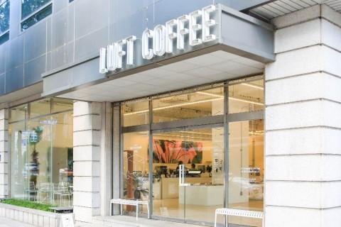 스페셜티 커피 브랜드 루프트커피, 투자가맹사업자 모집