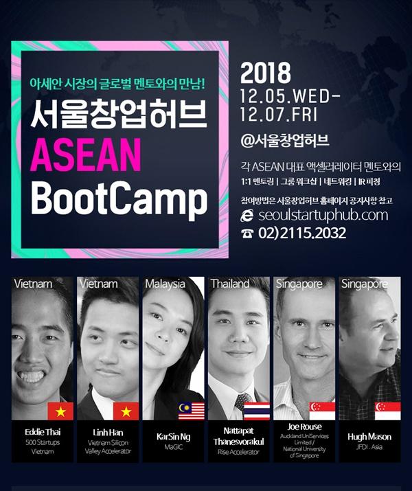 서울창업허브 '아세안(ASEAN) 부트캠프' 개최