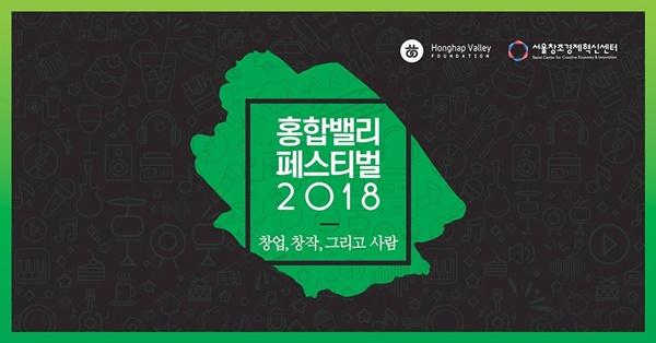 지역 경제 활성화 위해 열리는 '홍합밸리 페스티벌 2018'