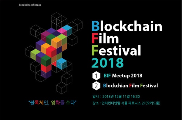 """""""블록체인과 영화가 만나다"""" 내달 11일 '블록체인 필름 페스티벌' 개최"""