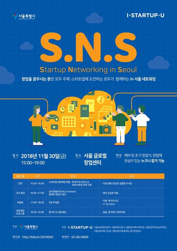서울글로벌창업센터, 30일 창업가를 위한 네트워킹 행사 'S.N.S(Startup Networking in Seoul)' 개최