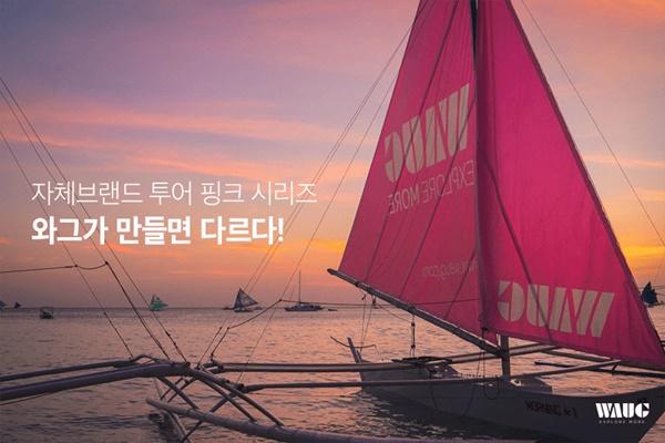 와그, 아시아 주요 여행지에서 자체 브랜드 '핑크시리즈' 운영