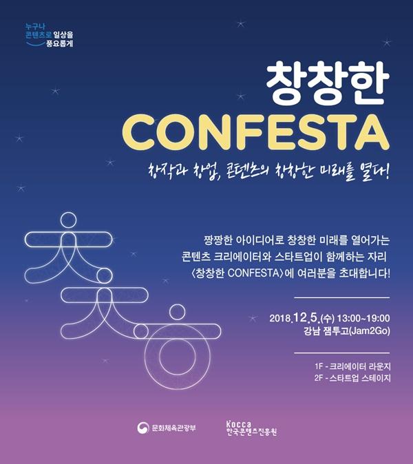 콘텐츠 창작·창업 성과를 한눈에 만나는 '창창페스타' 내달 5일 개최
