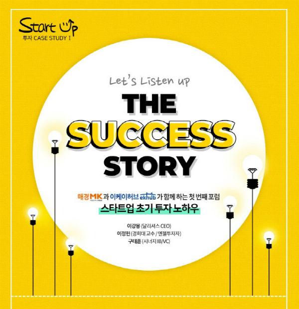 이케이허브, '스타트업 펀딩 성공 스토리 포럼' 개최