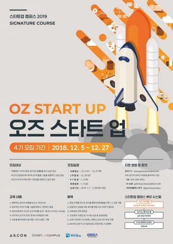 스타트업캠퍼스, 'OZ 스타트업 4기' 참가자 모집