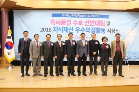 대한변리사회 관련 대회 개최… 우수 의정활동 국회의원 시상도