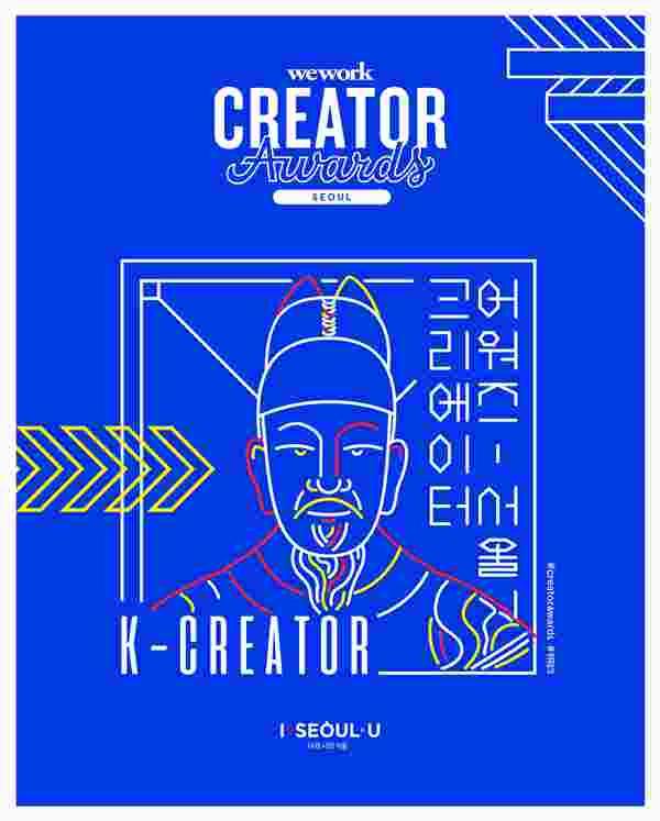 2019년 2월 서울시와 위워크 '서울 크리에이터 어워즈' 공동 주최