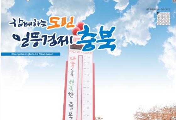 충청북도, 2020년 지역주도형 청년일자리사업 공모 확대 시행