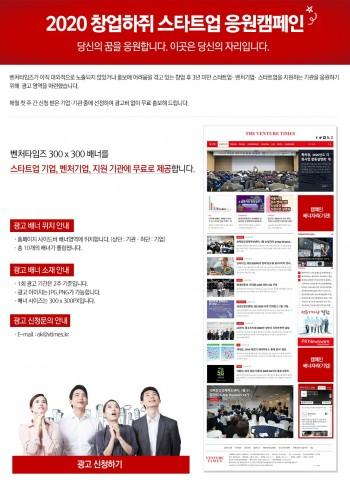 벤처타임즈, 창업기관을 응원하고자 '스타트업 응원 캠페인' 실시