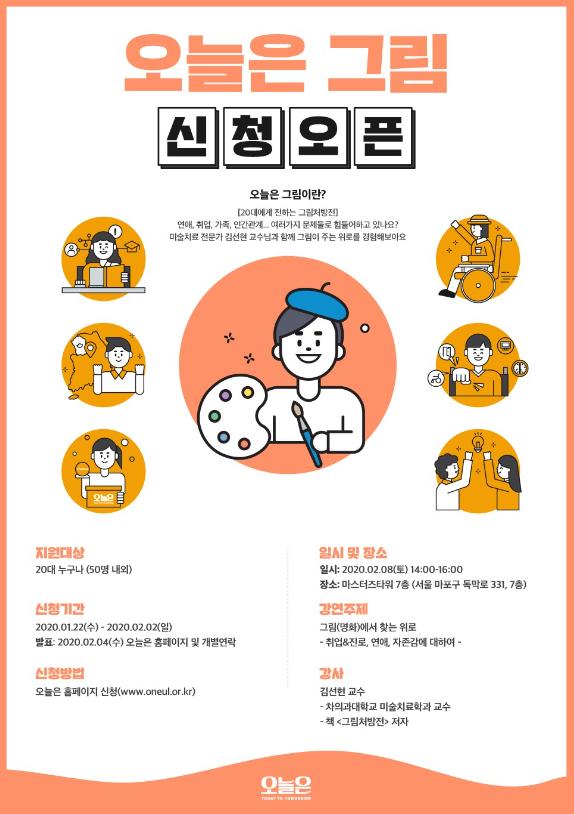 비영리사단법인 '오늘은' 20대 위한 그림처방 '오늘은그림' 강연 개최