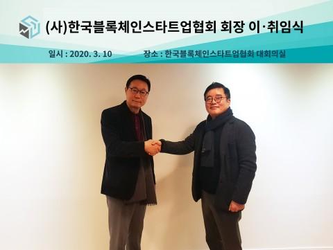 심버스 최수혁 대표, 한국블록체인스타트업협회 신임회장에 선출