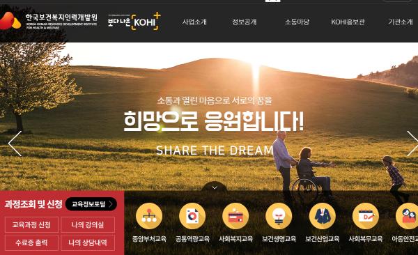 한국보건복지인력개발원, 바이오헬스관련 잡매칭 연속 운영 사업 계획 밝혀
