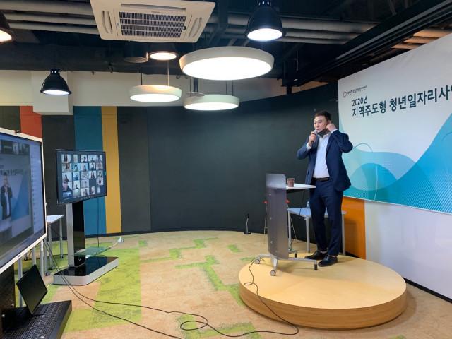 대전창조경제혁신센터, '2020년 지역주도형 청년 일자리사업' 온라인교육으로 추진