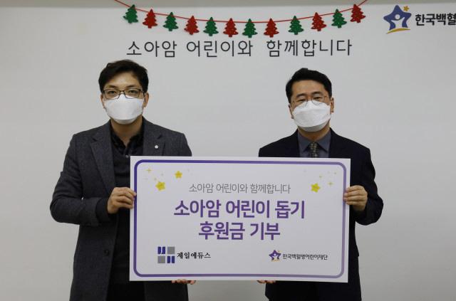제일에듀스, 한국백혈병어린이재단에 소아암 어린이를 위한 치료비 기부