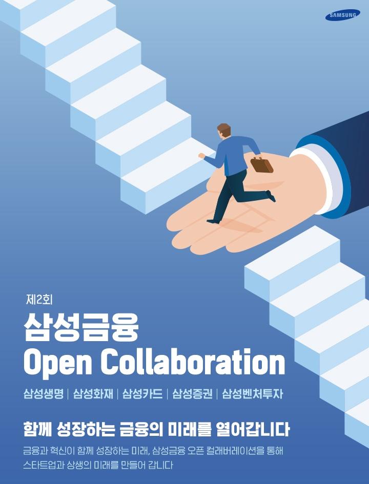 삼성금융계열사, 국내 스타트업 협업 통한 금융혁신 성공사례 발굴