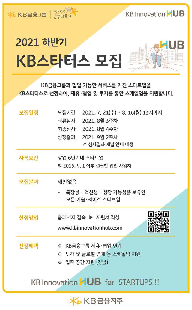 KB금융, '혁신 스타트업 발굴' KB스타터스 모집