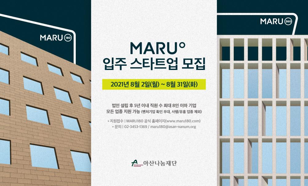 아산나눔재단, 창업지원센터 '마루' 입주 스타트업 선발