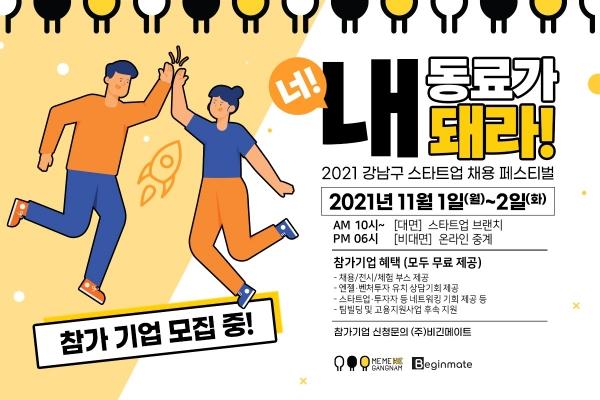 2021 강남구 스타트업 채용 페스티벌 개최