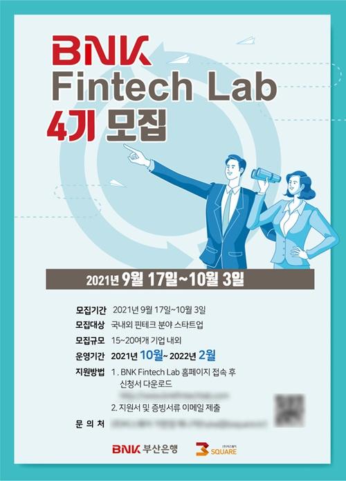 BNK부산은행, 핀테크 스타트업 육성 'BNK 핀테크랩' 모집